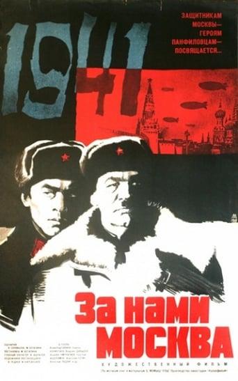 Poster of За нами Москва