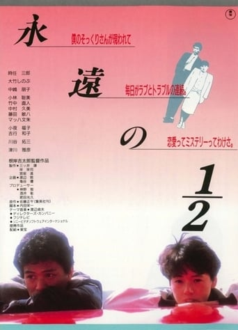 Poster of Eien no 1/2