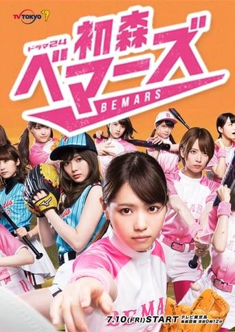 Poster of Hatsumori Bemars