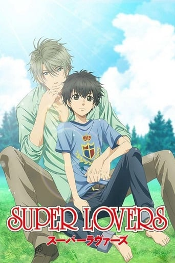Poster of SUPER LOVERS
