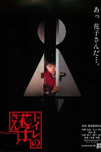 Poster of Phantom of the Toilet