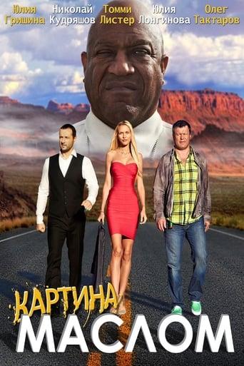 Poster of Картина маслом