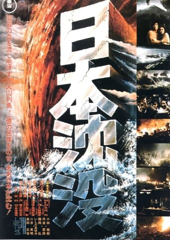Poster of 日本沈没