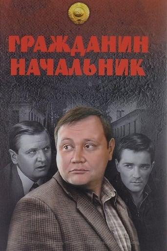 Poster of Гражданин начальник