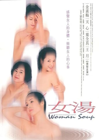 Poster of Woman Soup