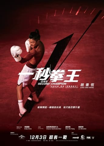 Poster of One Second Champion