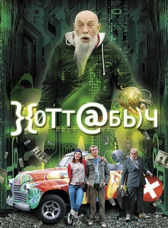 Poster of Khottabych