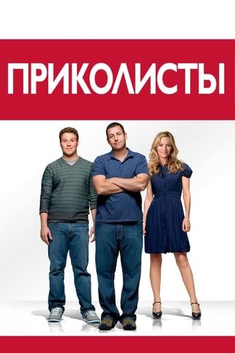 Poster of Приколисты