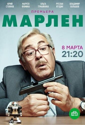 Poster of Inspector Marlen