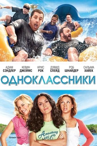 Poster of Одноклассники