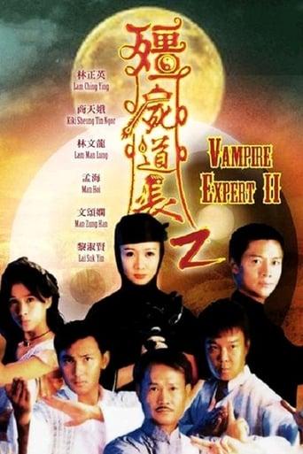 Poster of Vampire Expert II