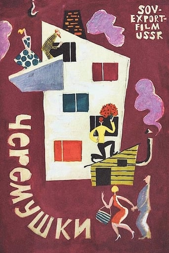 Poster of Cherry Town