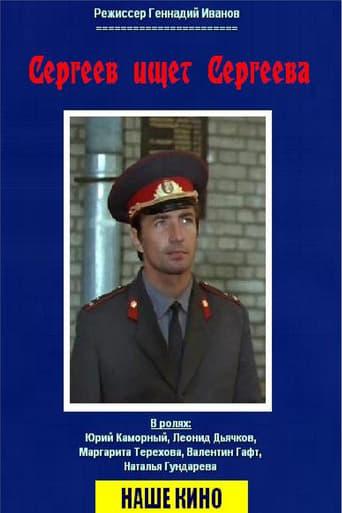 Poster of Сергеев ищет Сергеева