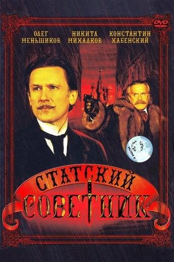 Poster of Статский советник