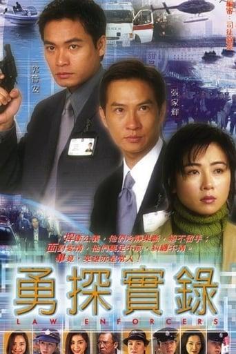 Poster of 勇探实录