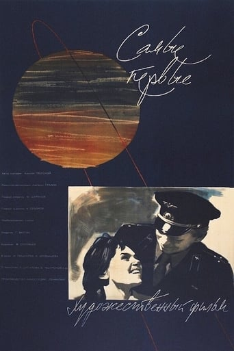 Poster of The Very First Space