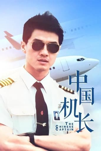 Poster of 中国机长