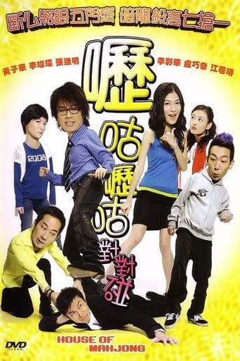 Poster of 嚦咕嚦咕對對碰 House of Mahjong
