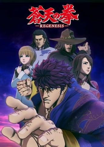 Poster of Souten no Ken Re:Genesis