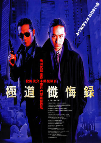 Poster of Mobsters' Confessions