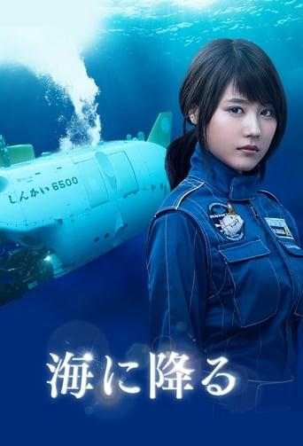 Poster of Umi Ni Furu