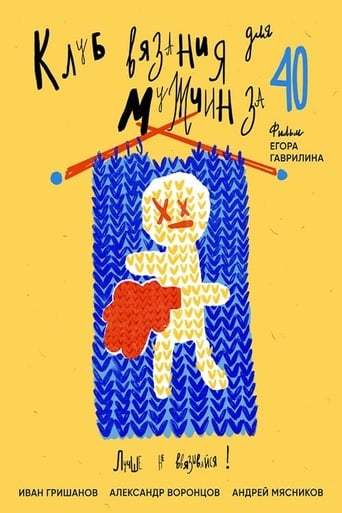 Poster of Knitting Club for Men Over 40