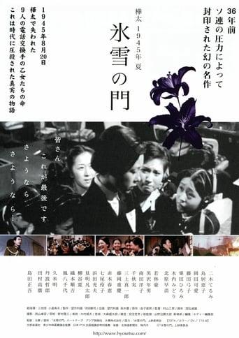 Poster of Karafuto 1945 Summer