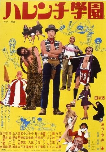 Poster of Shameless School