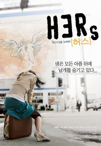 Poster of HERs