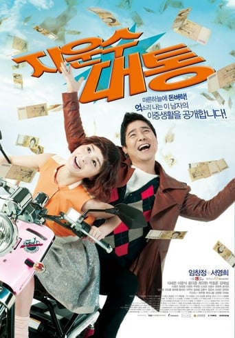 Poster of Ji Woon-soo's Stroke of Luck