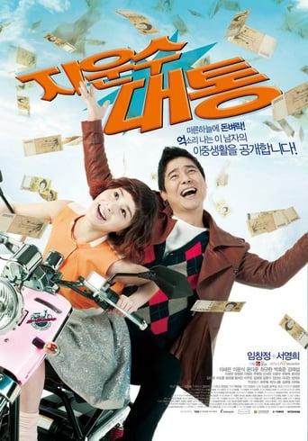 Ji Woon-soo's Stroke of Luck