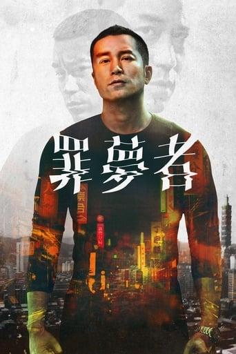 Poster of Muž odnikud