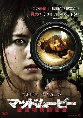 Poster of Maze: Secret Love