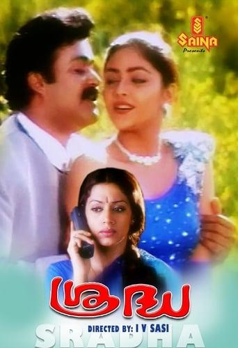 Poster of Sradha