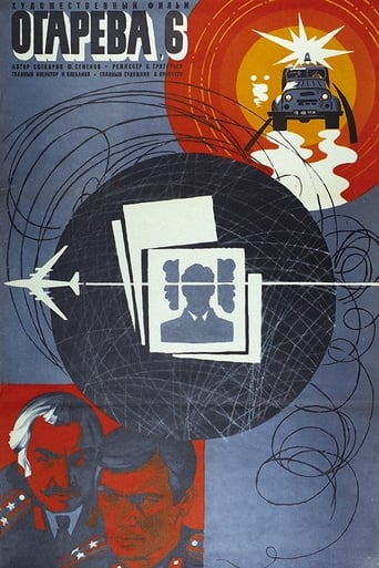 Poster of Ogaryova Street, Number 6