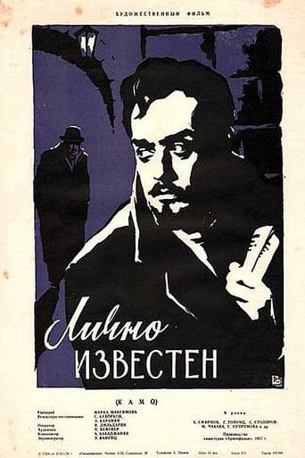 Poster of Andzamb tchanachum em