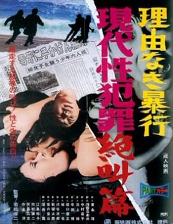 Poster of Violence Without a Cause