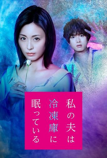 Poster of Watashi no Otto wa Reitouko ni Nemutte Iru