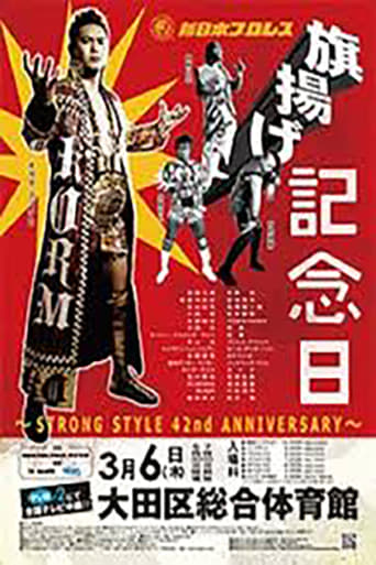 Poster of NJPW 42nd Anniversary Show