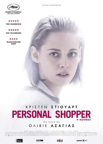 Poster of Personal Shopper: Η Βοηθός