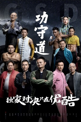 Guardians of Martial Arts poster