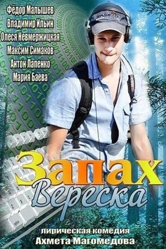Poster of Запах вереска