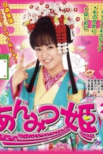 Poster of Anmitsu Hime 2