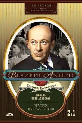 Poster of Мораль пани Дульской