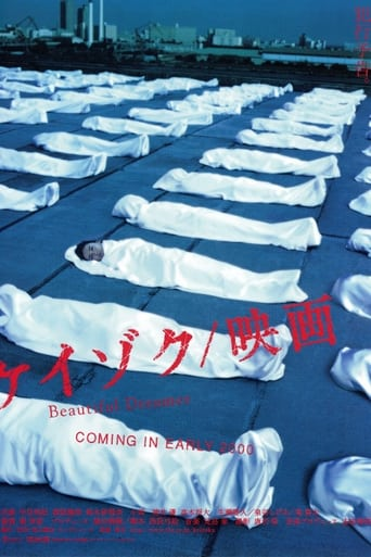 Keizoku: Unsolved Mysteries - Beautiful Dreamer