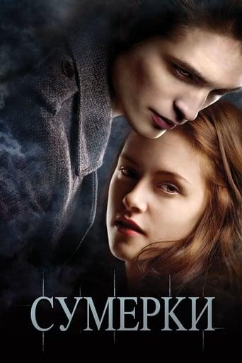 Poster of Сумерки