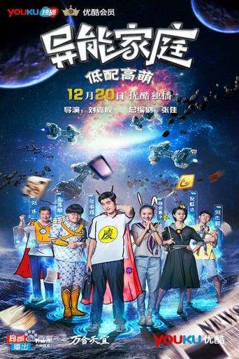 Poster of 异能家庭
