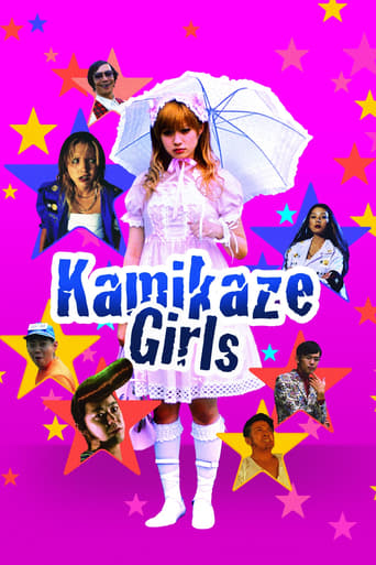 Poster of Kamikaze Girls