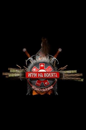 Poster of Игри на волята: България