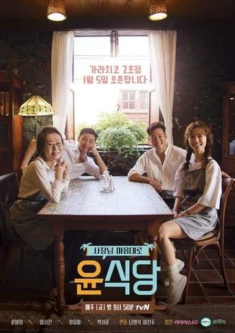 Poster of 윤식당